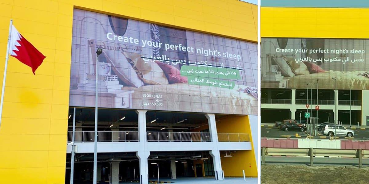 Ikea Bahrain ad