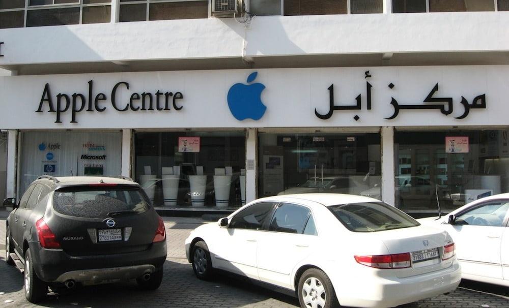 iWorld Apple Centre