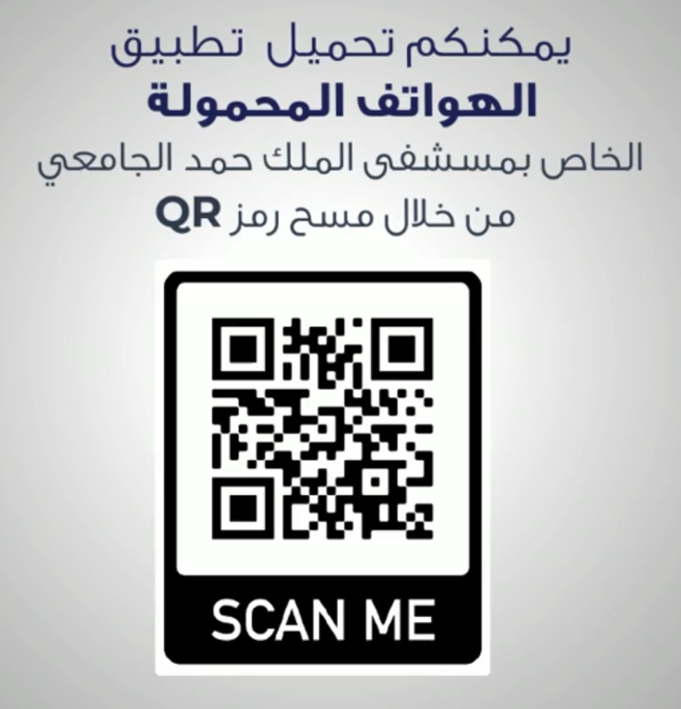 QR code to scan to get the King Hamad University Hospital's mobile app