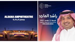Al Dana Amphitheatre